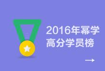 幂学教育MPAcc会计专硕2016高分学员榜