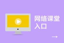 幂学教育MPAcc会计硕士网络课堂