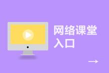 幂学教育MPAcc会计专硕网络课堂